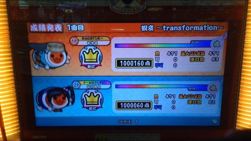 蛻変 ~transformation~(表・DP)