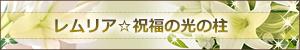 レムリア☆祝福の光の柱