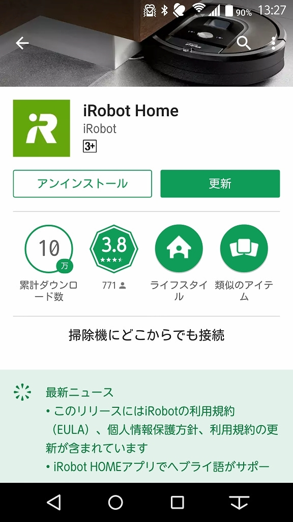 iRobot Home v1.10.0