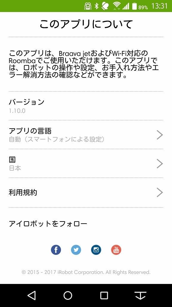 iRobot Home アプリ v1.10.0