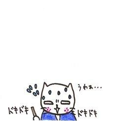ねこざん_試験③