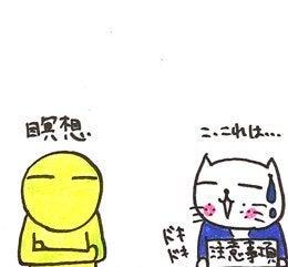 ねこざん_試験①