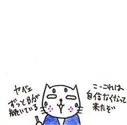 ねこざん_試験④