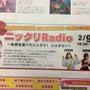 ニックリラジオ!特番…