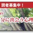 新メールマガジン発刊…