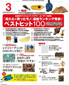 小学館 BE-PAL 2017年3月号 contents.1
