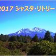 ☆2017シャスタ・…