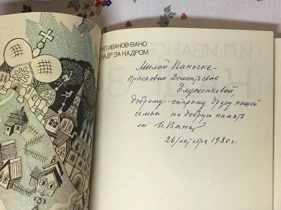 Иванов-Вано_5.JPG