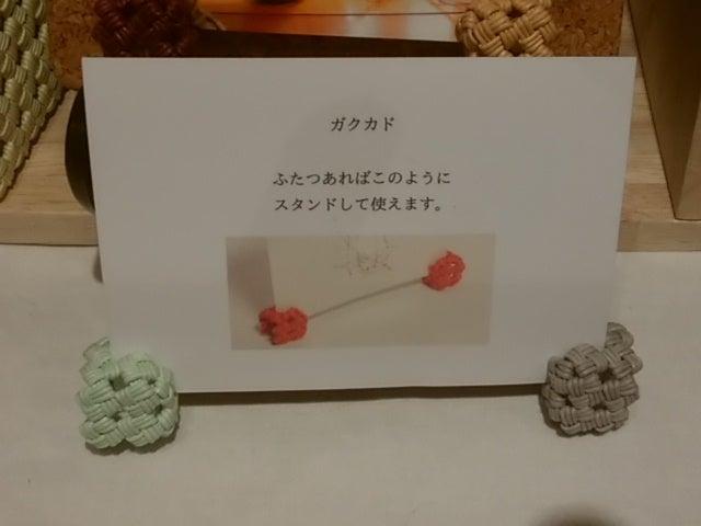 20170211_がくかど2