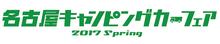 名古屋キャンピングカーフェア 2017 Spring ロゴ