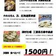 3種の牡蠣 食べ比べ…