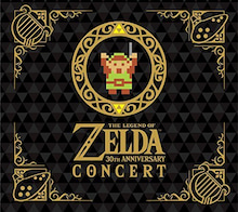 ゼルダの伝説 30周年記念コンサート