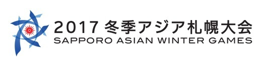 2017冬季アジア札幌大会.jpg