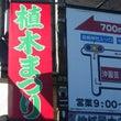 神奈川県 相模原市 …