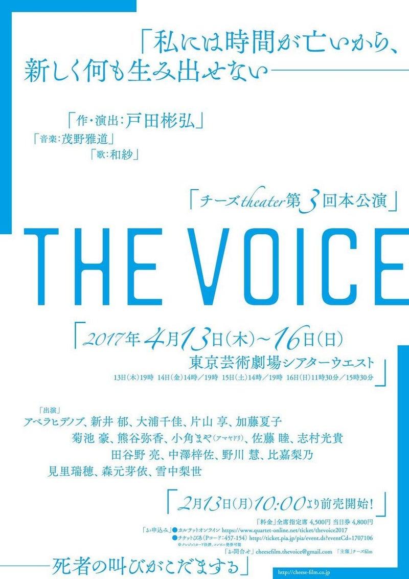 舞台『THE VOICE』