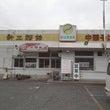 新立麺館。。