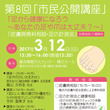 【イベント情報:第8…