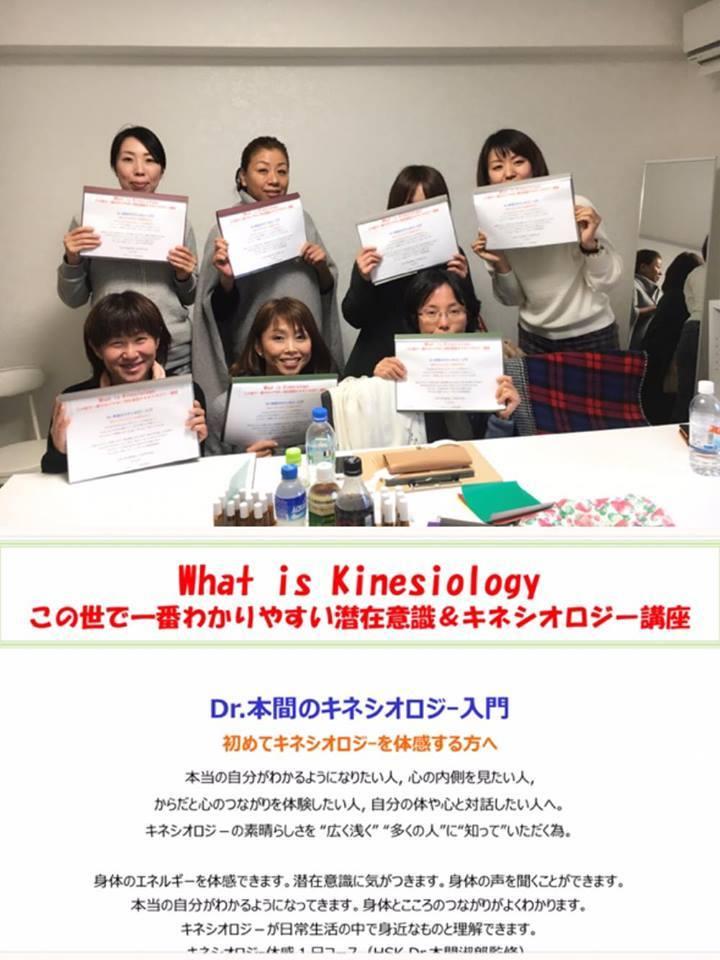 HSKキネシオロジーナビゲーションセミナー名古屋