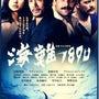 海難1890 DVD…