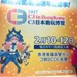 C3香港(^o^)
