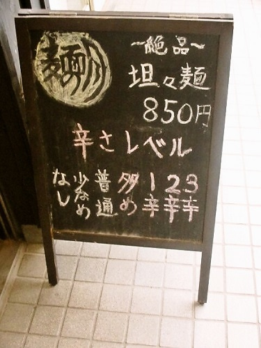 麺の月 看板