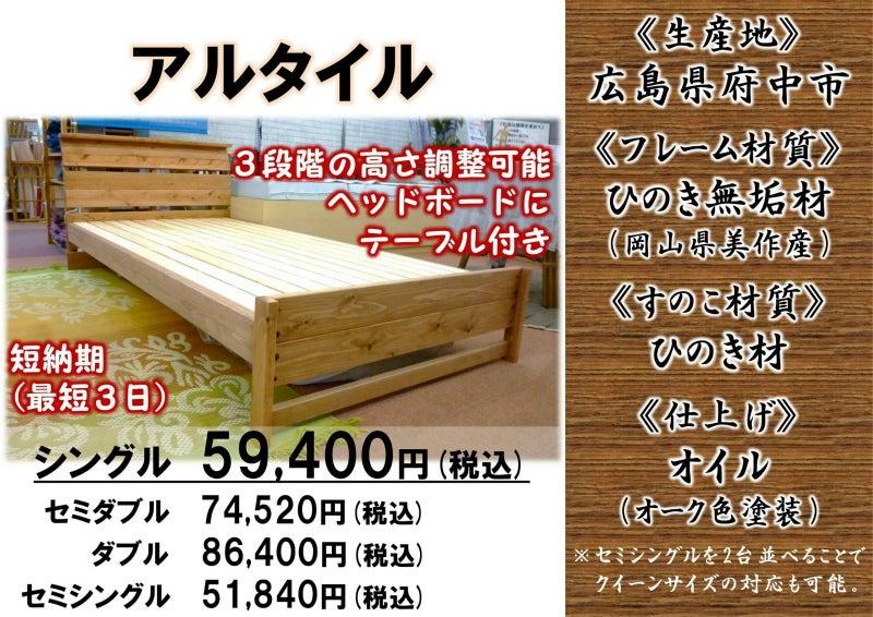 アルタイルひのき無垢材ベッド