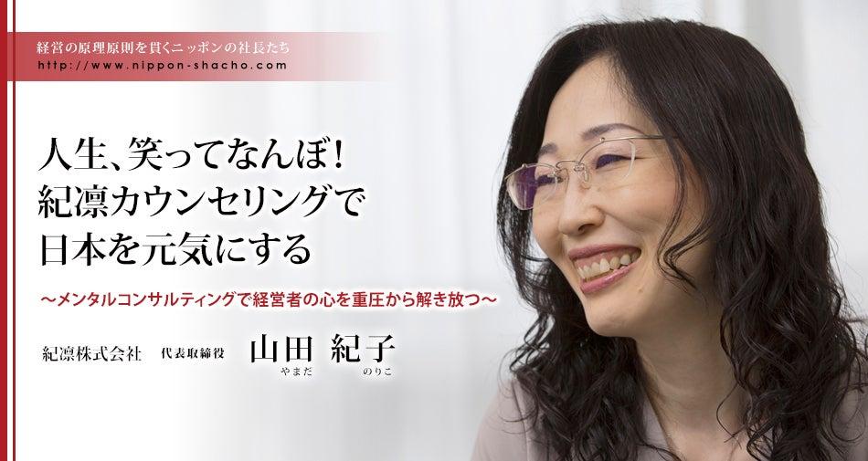 日本の社長 紀凛株式会社 山田紀子