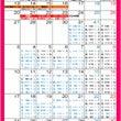 【2017業務用日程…