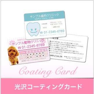 診察券,ご予約カード印刷,ショップカード