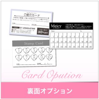 サロンショップカード作成,美容スタンプカード印刷