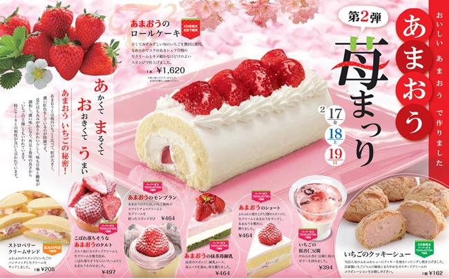 t2菓子工房苺祭り