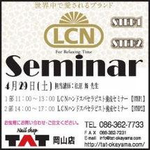 【セミナー】LCNハ…