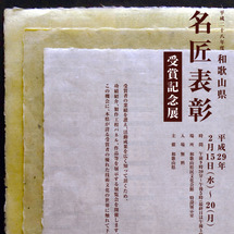 【受賞記念展】紙漉き…