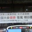 横浜隼人中学・高校卓…
