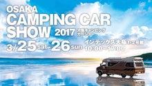 大阪キャンピングカーショー2017