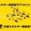 【渋谷店】サプリメン…