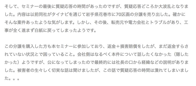 渡利直樹ライズデザインファクトリー詐欺被害者ブログ