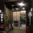 麺屋富貴愛野店さん