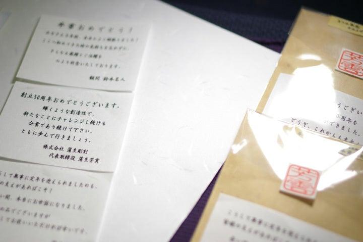 和風の上質紙にてメッセージサービス