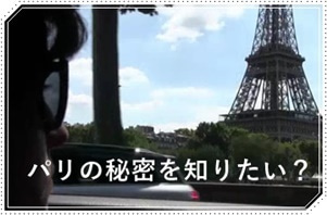 フランス語の旅へ