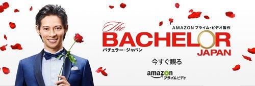 BACHEROR JAPAN Amazonプライムビデオ