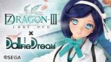 セブンスドラゴンIII code:VFD×DD