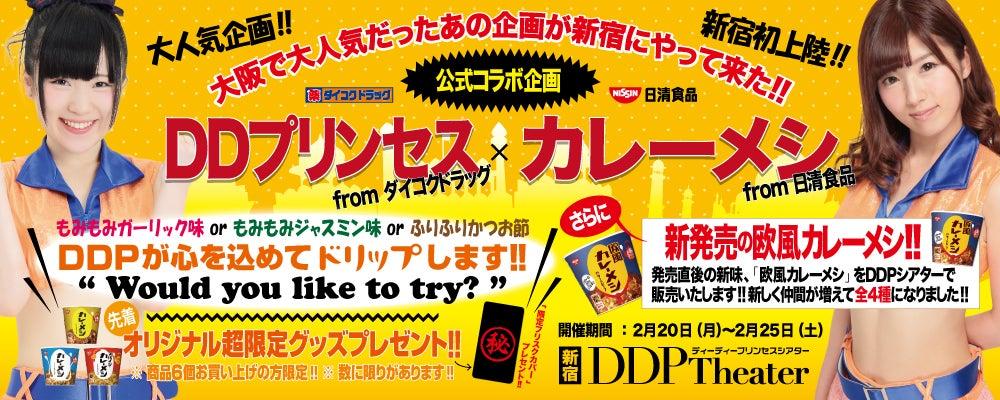 """ddpcurrymeshi_tokyo"""" width="""