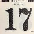 ◆今日の一言韓国語 …