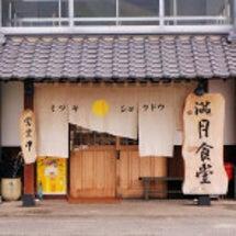 満月食堂(ミヅキショ…