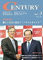 「月刊センチュリー 2017年3月号」表紙イメージ