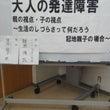 埼玉県ふじみ野市で初…