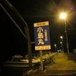 ☆速報☆小島漁港 小…