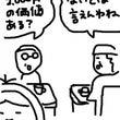 ◆近所情報は喫茶店で…