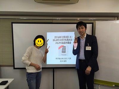 ネット通販講師坂本貴男